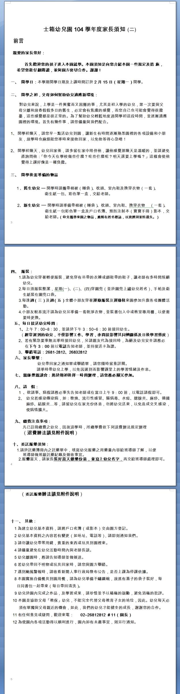 2.士箱幼兒園104學年度家長須知 (二).JPG