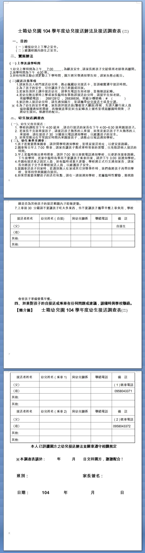 3.104學年度幼兒接送辦法及接送調查表 (二)JPG