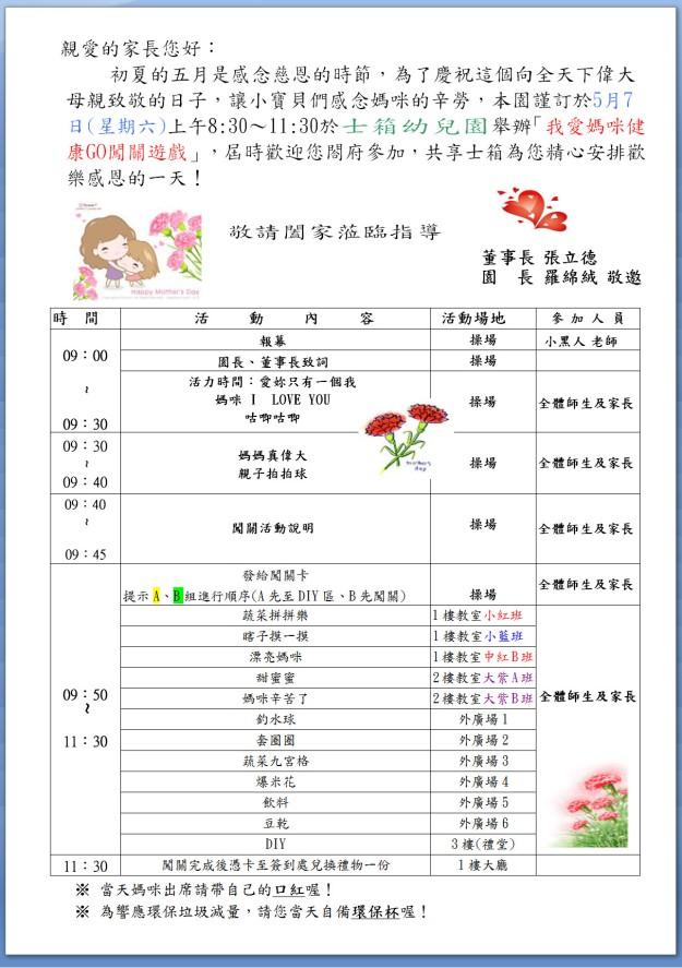 105_母親節活動邀請