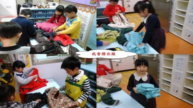 3生活教育--摺衣服
