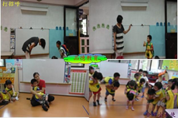 4品德教育