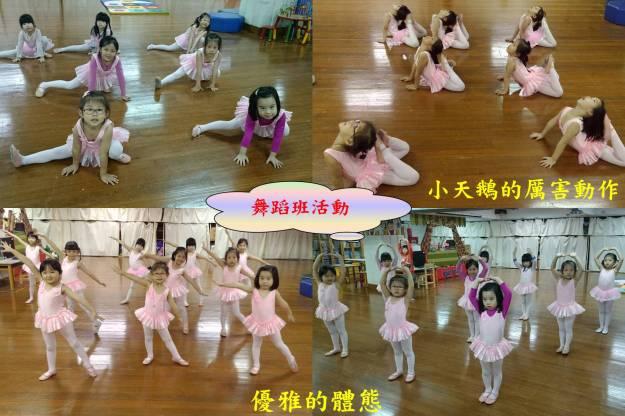 藝術教學─舞蹈班