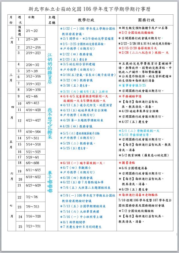 106學年度下學期學期行事曆