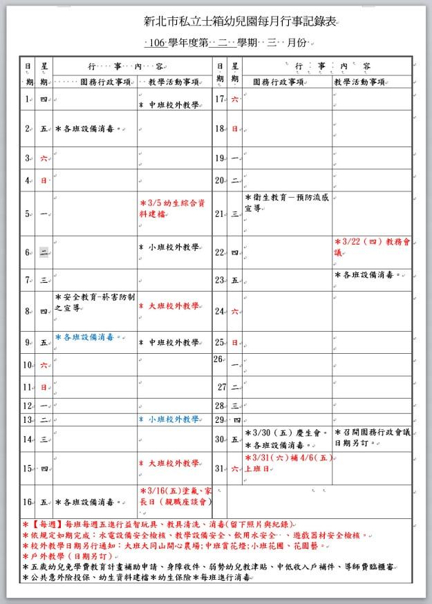 3月行事曆
