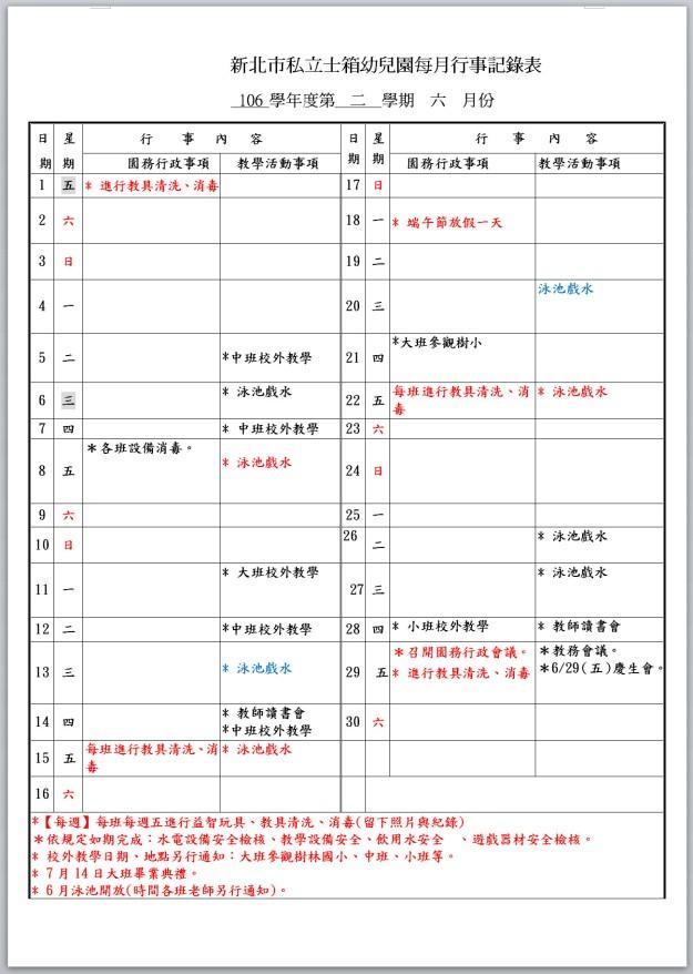 6月行事曆