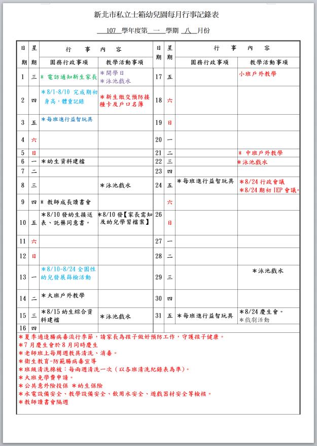 8月行事曆