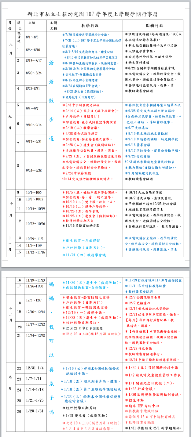 107_上學期行事曆