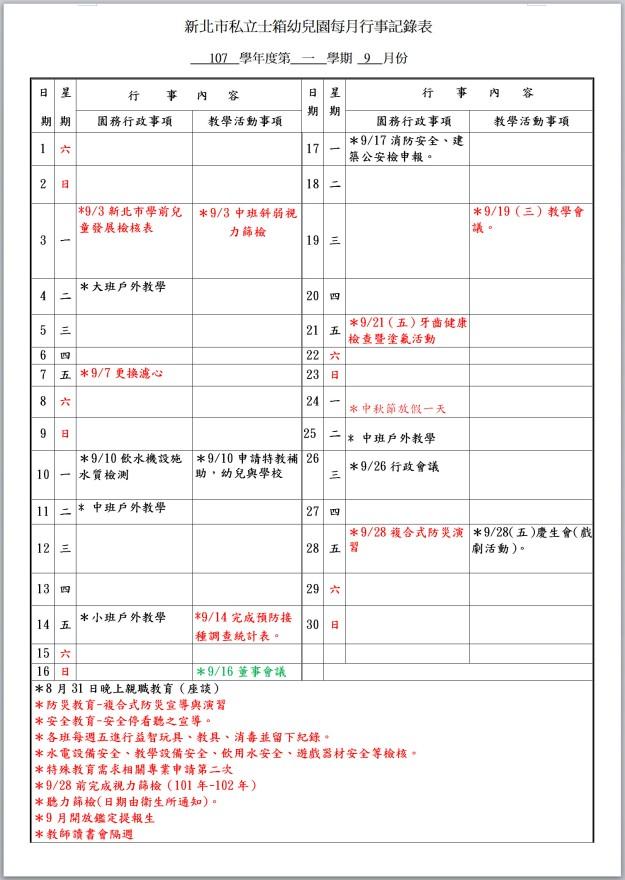 9月行事曆