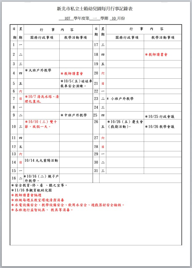 10月行事曆