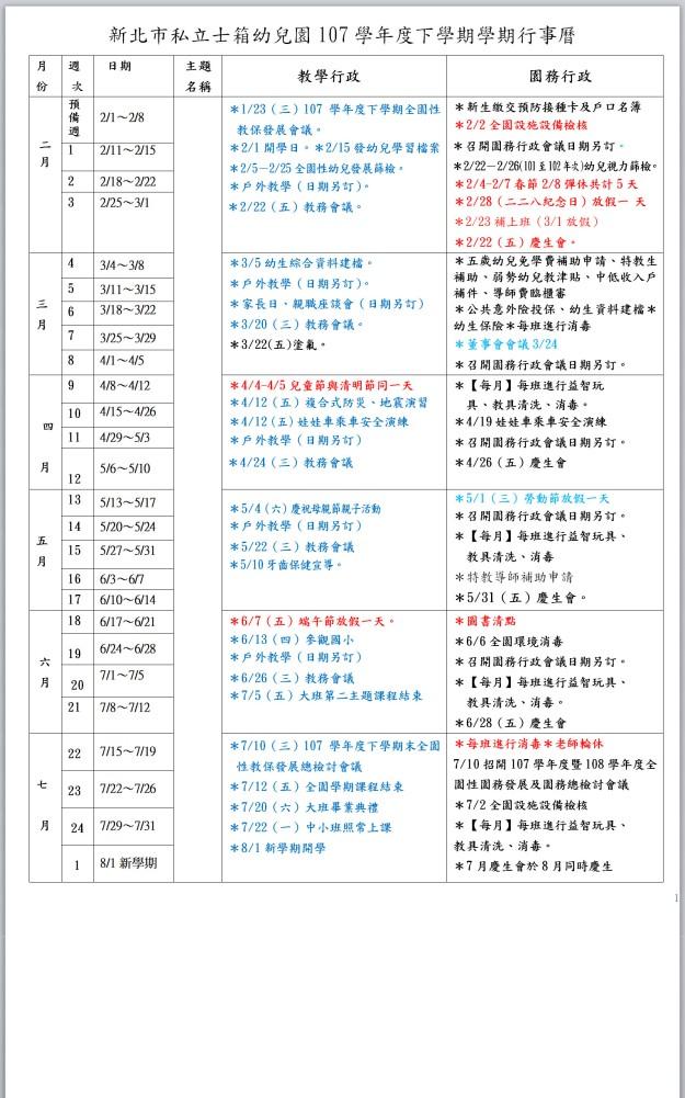 107年度第二學期行事曆