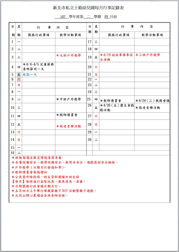 4月行事曆