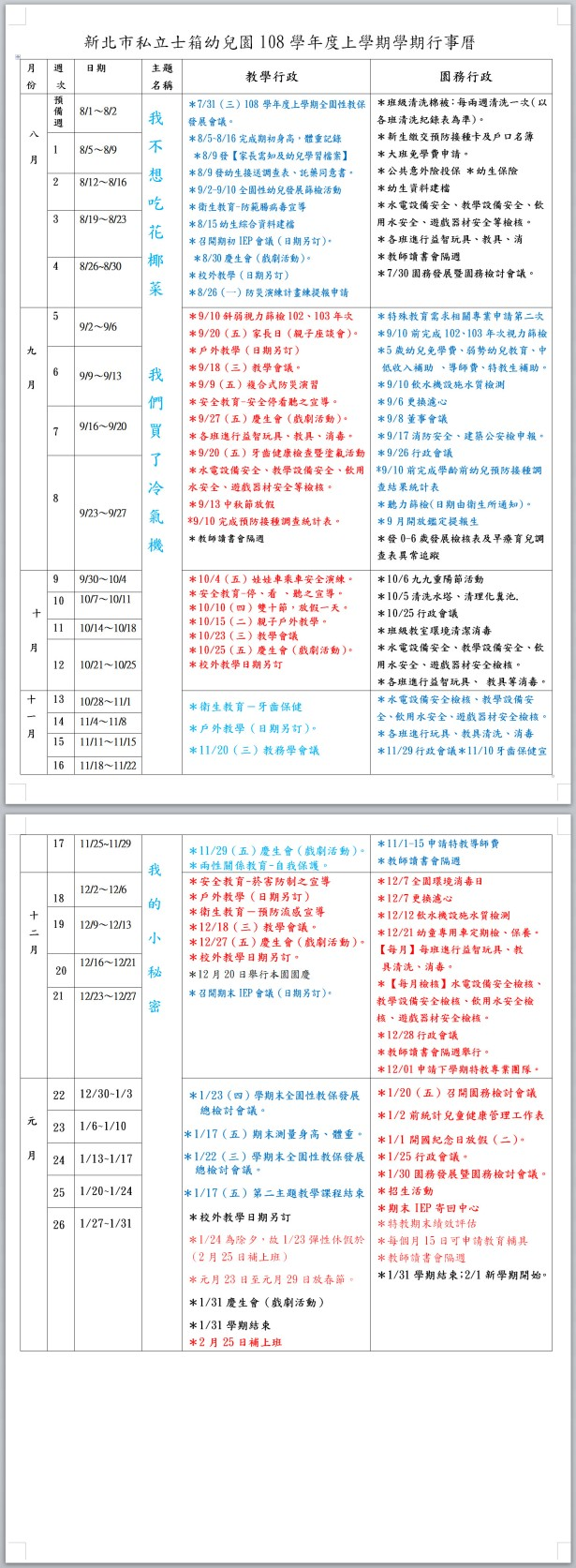 108學年度上學期學期行事曆