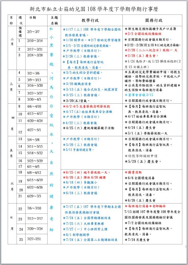 2_7月行事曆