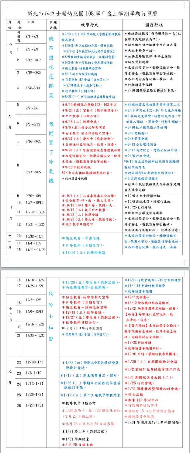 108第一學期行事曆