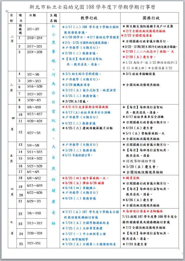 108第二學期行事曆