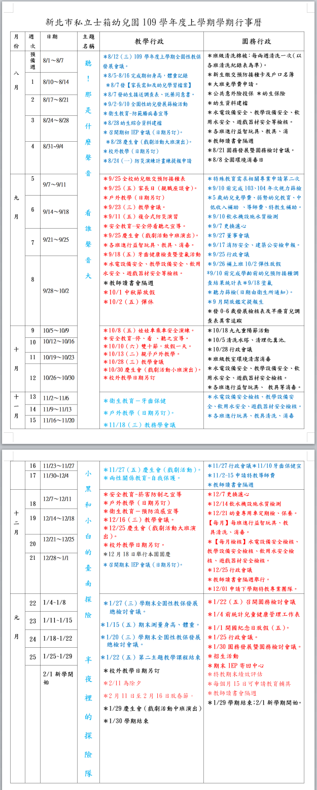109第一學期行事曆